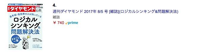 スクリーンショット 2017-08-05 19.03.47